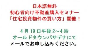 PageLines- Japaneseseminarad030515.jpg
