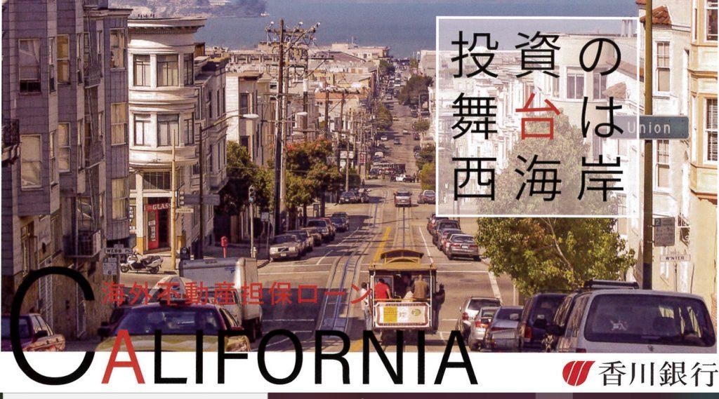日本の銀行のローンで西海岸不動産の購入が可能